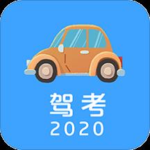 驾考2020