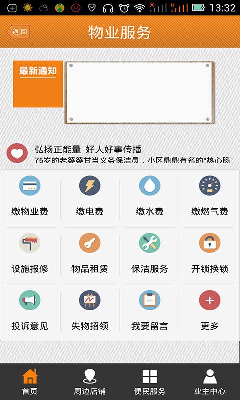 熊猫社区图2