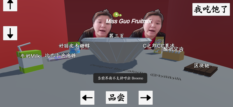 郭老师3D水果捞手机版图3