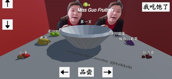 郭老师3D水果捞手机版