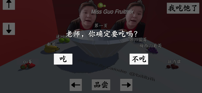 郭老师3D水果捞手机版图2