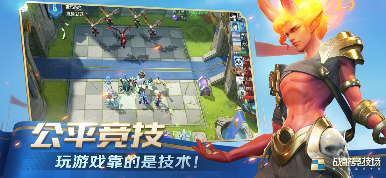 战歌竞技场图1
