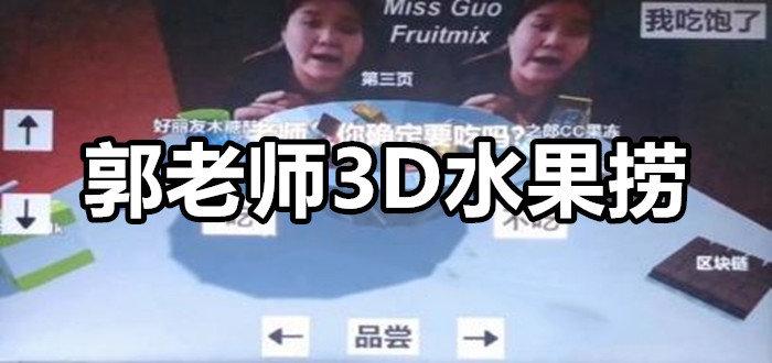 郭老师3D水果捞专区