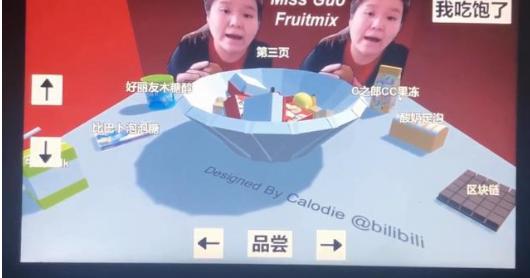 郭老师3d水果捞安卓版图2