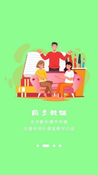 小学语文通图2