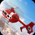 消防直升机救援官网版