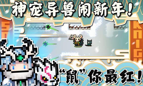 元气骑士2.5.1破解版