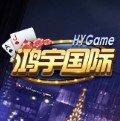 鸿宇国际棋牌