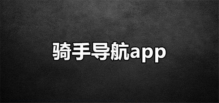 骑手导航app