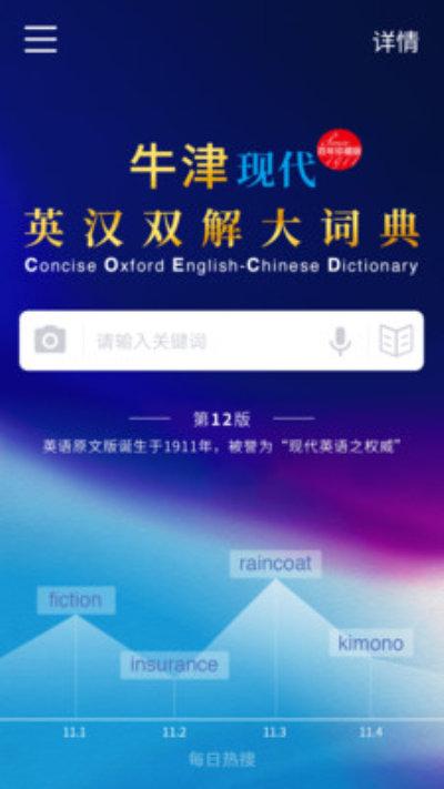 牛津现代英汉词典图3