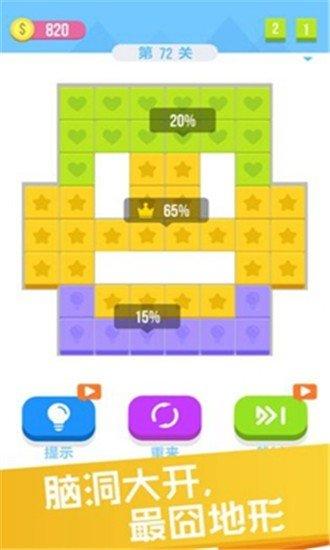 进击吧方块赚钱版图3