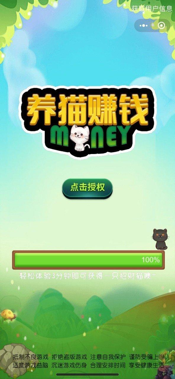 养猫赚钱图3