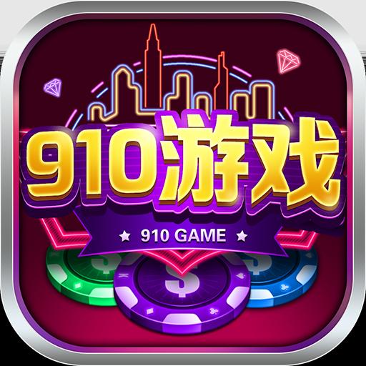910游戏平台