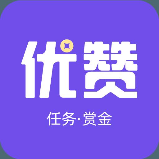 优赞赚钱app