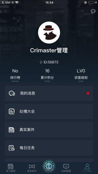 犯罪大师秦淮行图3