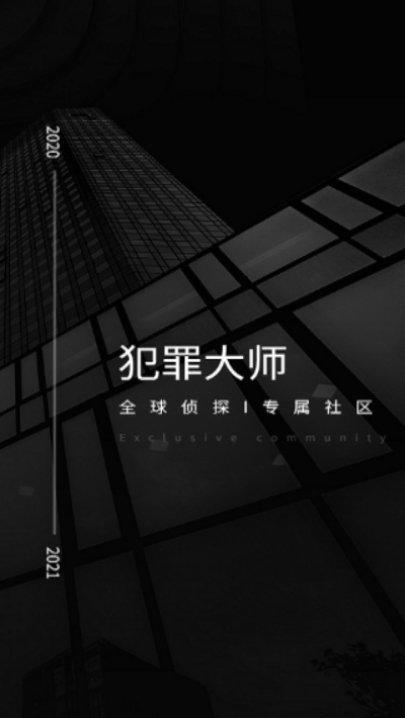 犯罪大师秦淮行官方正式版图片