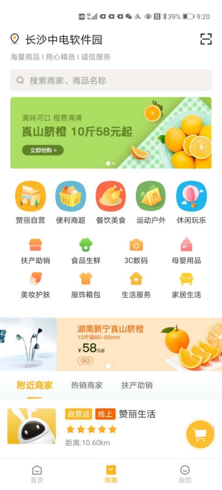 贊麗生活app圖3
