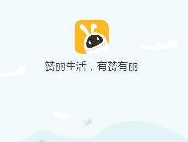 贊麗生活app