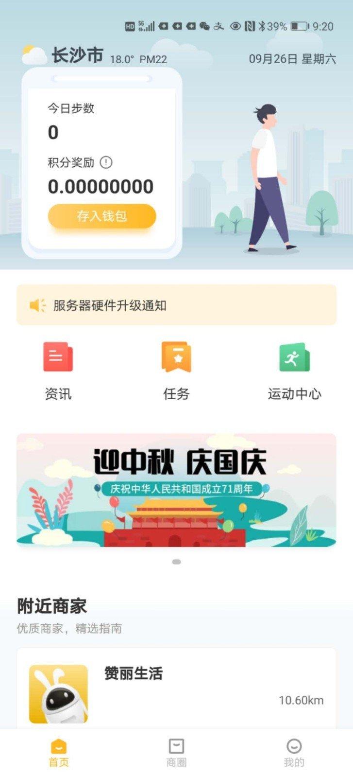 贊麗生活app圖4
