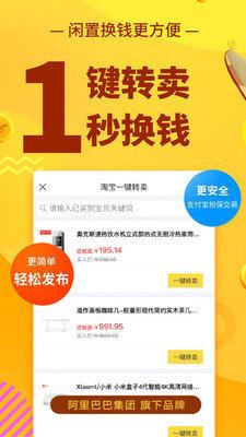 闲鱼网(二手交易平台)图4