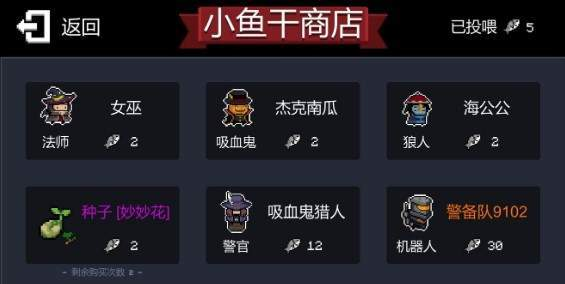 元气骑士破解版2.8.6