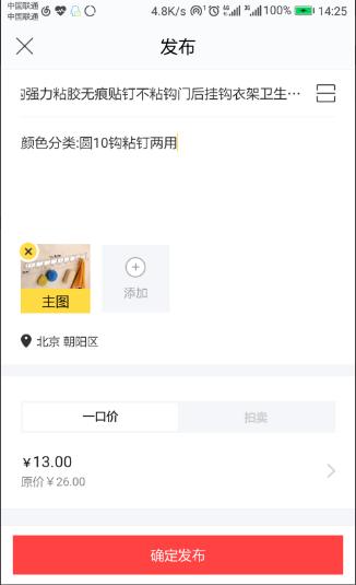闲鱼网(二手交易平台)