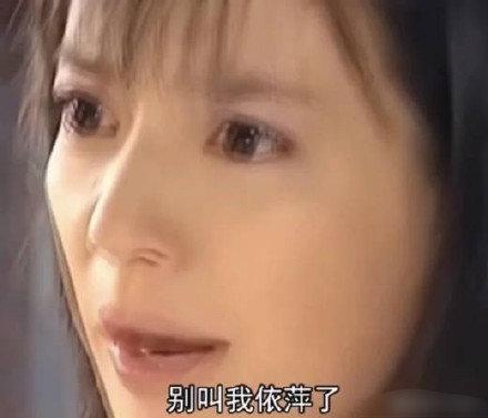 依萍如洗表情包