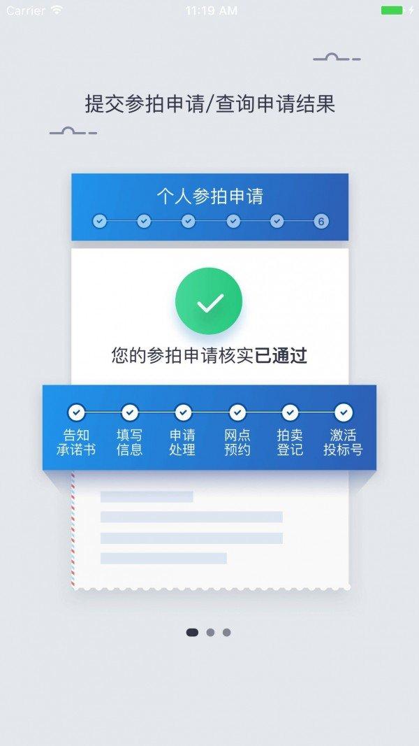国拍网拍沪牌图3