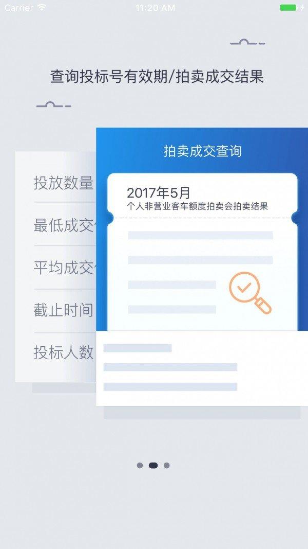 国拍网拍沪牌图4