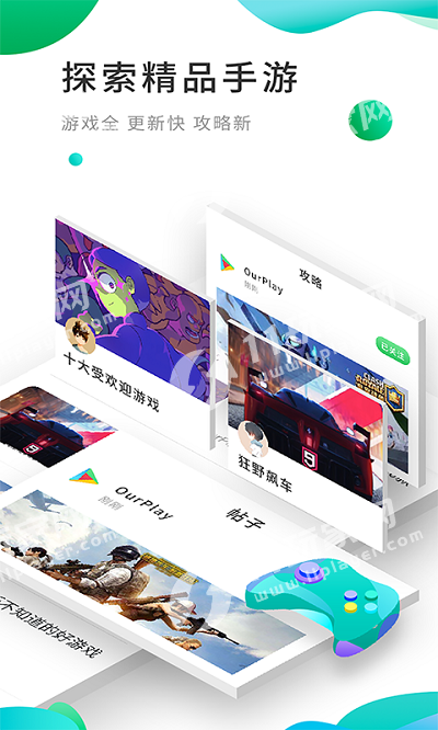 ourplay加速器图1