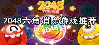 2048消除游戏