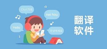 手机翻译软件推荐