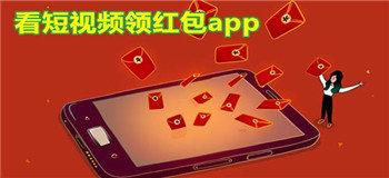 看短视频领红包app