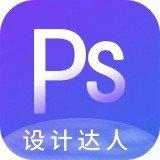 PS图片设计Pro