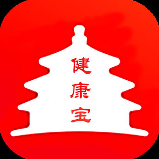 北京健康宝小程序