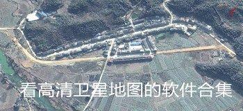 衛星地圖軟件