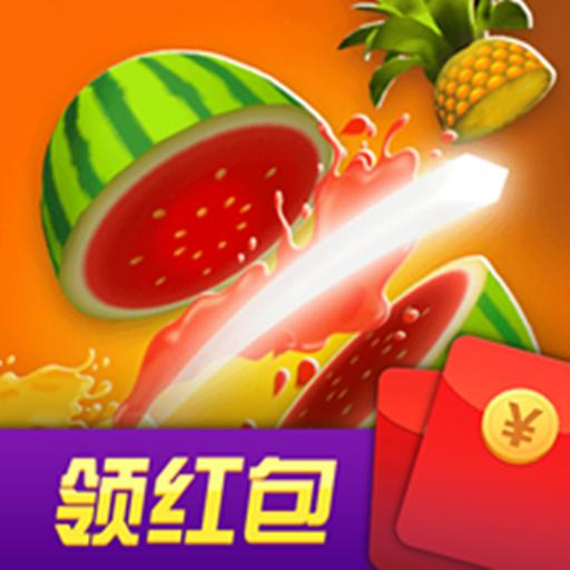 消水果领红包游戏