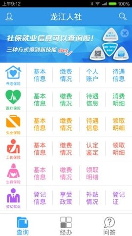 龍江人社圖3