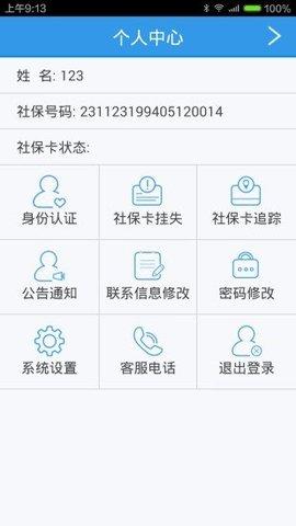 龍江人社圖1