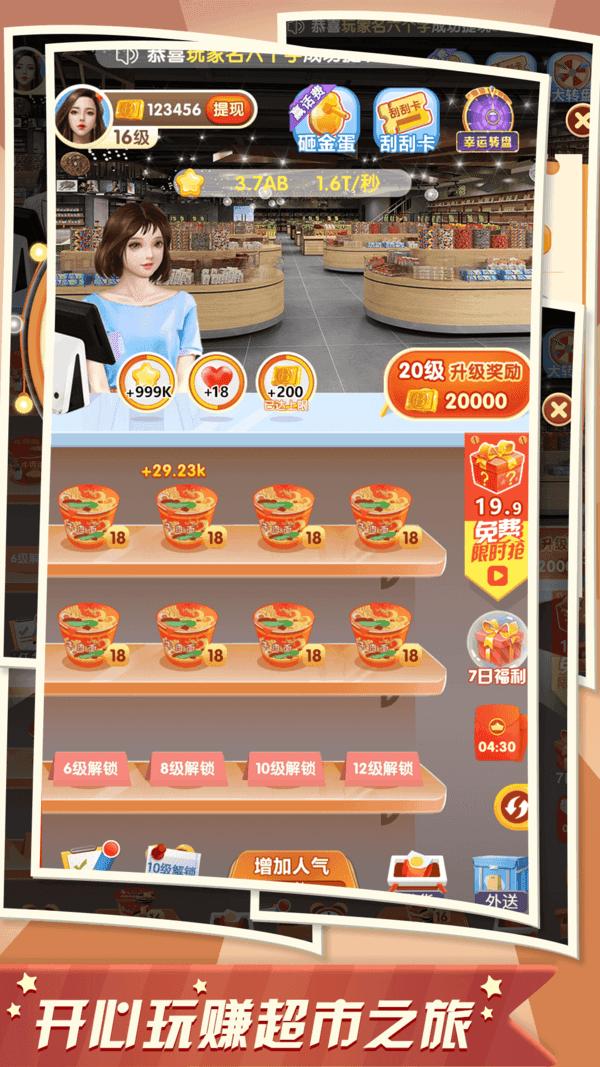 开心超市红包版图6
