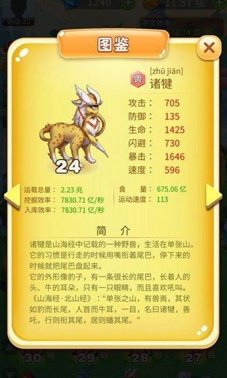 神兽农场图2
