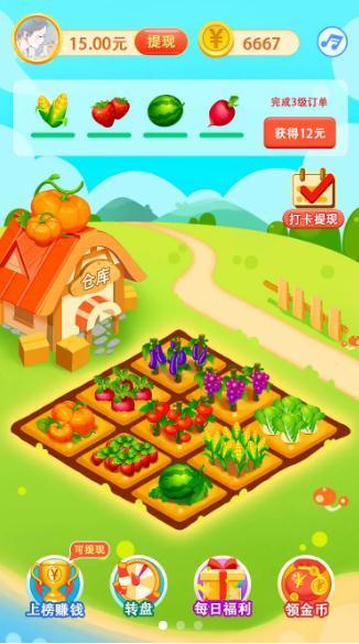 幸运农场红包版图3