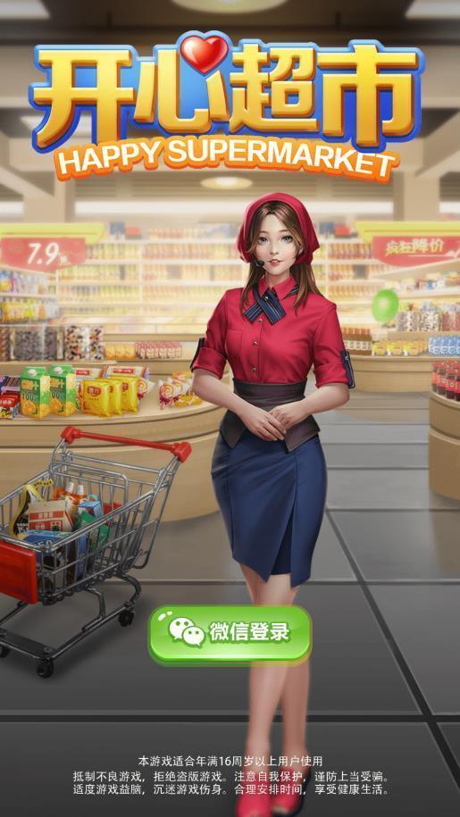 开心超市红包版图5
