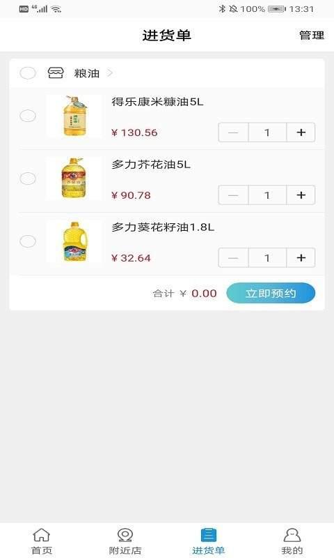 中原油仓官方版