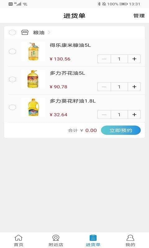 中原油仓官方版图3