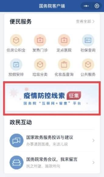 粤省事app图3