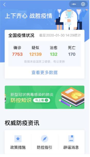 粤省事app图1