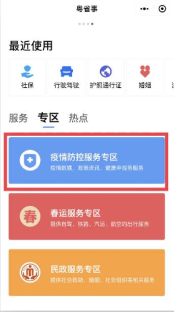 粤省事app图2
