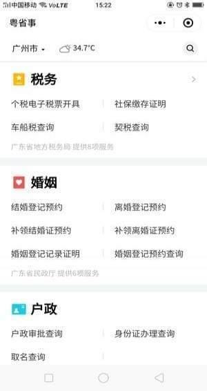 粤省事app图4