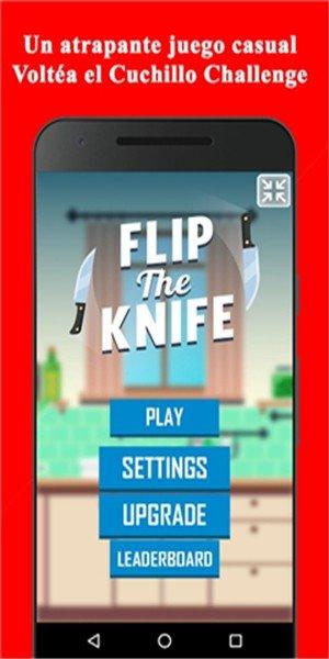 把刀翻过来图3